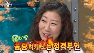 The Radio Star, Beggar, Eunuch, Maid and Pervert #05, 거지, 내시, 몸종, 그리고 변태 20140205