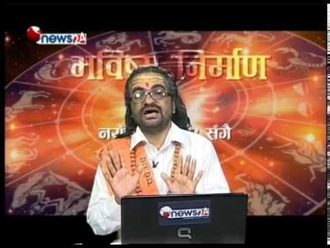 भबिष्य निर्माण/साथमा कालसर्प योग | BHABISHYA NIRMAN 2074_01_16 | NEWS24 TV