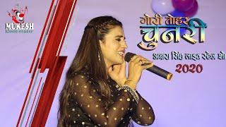 HD Video #Akshara Singh का #live stage show | गोरी तोहर चुनरी |#Bhojpuri Song 2020 gori tori chunri