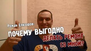 Роман Елизаров: Почему выгодно делать ремонт со мной?