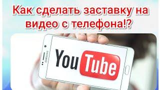 Как поставить заставку/картинку на видео в YouTube с мобильного телефона?
