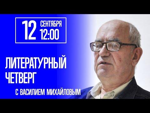 Литературный четверг - с Василием Михайловым
