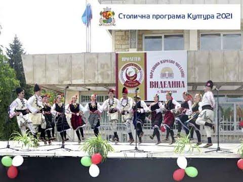 С песен и танц в Панчарево (НА ЖИВО)