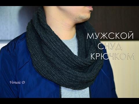 Мужской шарф-снуд крючком для начинающих/ Mans scarf/  knitting crochet tutorial for beginner