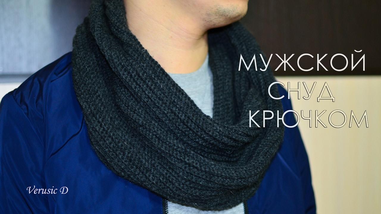 мужской шарф снуд крючком для начинающих Mans Scarf Knitting