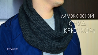 Мужской шарф-снуд крючком для начинающих/ Man's scarf/  knitting crochet tutorial for beginner