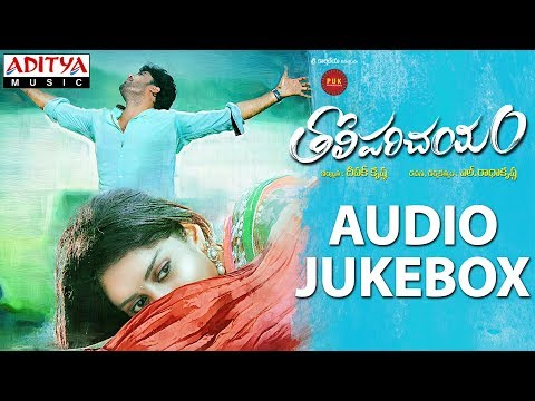 Tholiparichayam Songs Jukebox || Tholi Parichayam Movie || Venky, Lasya || L. Radhakrishna