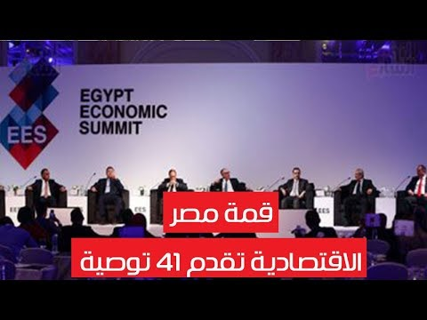 قمة مصر الاقتصادية تقدم 41 توصية للنهوض بالقطاعات المختلفة  - 16:00-2019 / 11 / 13