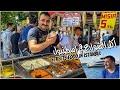 اكل الشوارع في كوكب اسطنبول   جولة الاكلات الشعبية