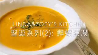 鮮蝦濃湯 | 聖誕系列(2) | Lindau0026Zoey's Kitchen