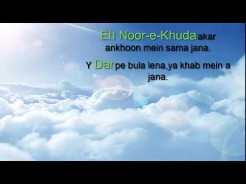 Ae Sabz Gumbad Wale lyrics// by Haiqa IlYAS