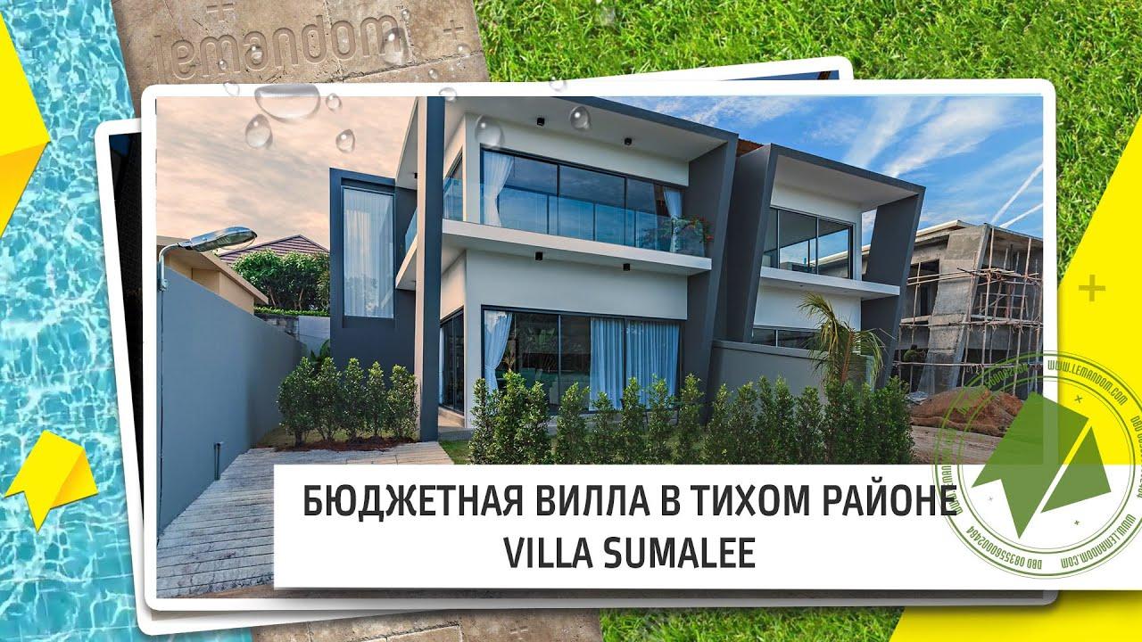 Купить виллу в тайланде недвижимость дубае купить