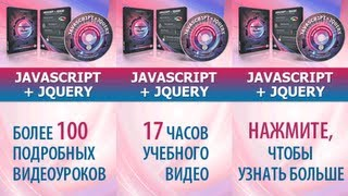 JavaScript + jQuery для начинающих.(, 2013-06-23T06:51:59.000Z)