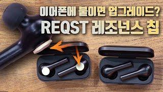 이어폰에 붙이면 업그레이드? REQST 레조넌스 칩 (…