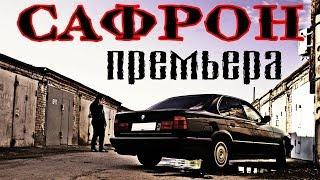 САФРОН 2018 русские детективы премьера новинка, фильмы 2018 HD