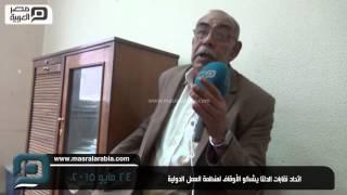مصر العربية    اتحاد نقابات الدلتا يشكو الأوقاف لمنظمة العمل الدولية