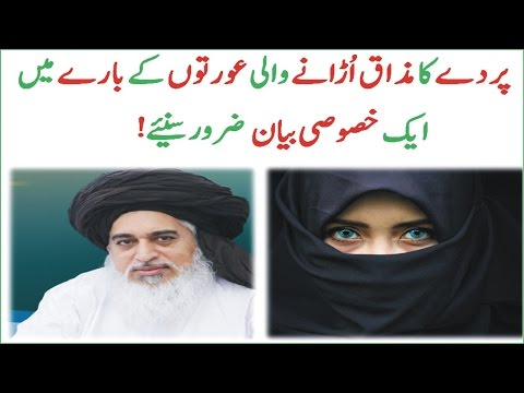 Allama Khadim Hussain Rizvi Special Bayan about Women 2017│Must Watch thumbnail
