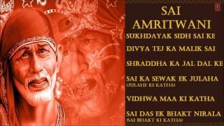 Sai Amritwani Full in Hindi By Suresh Wadkar Full Audio Song Juke Box