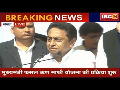 CM Kamal Nath Speech in Bhopal MP: कर्ज माफी की आवेदन प्रक्रिया