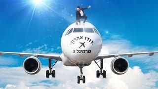 דודו אהרון - לעוף איתך
