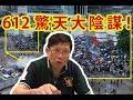 612驚天大陰謀!!再回應警察的一封信〈蕭若元:理論蕭析〉2019-06-19