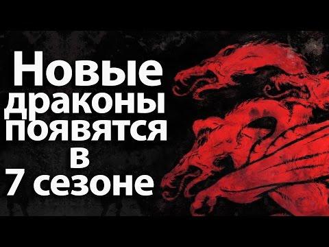 Игра престолов 3 сезон, 4 серия  Драконы не рабы момент)