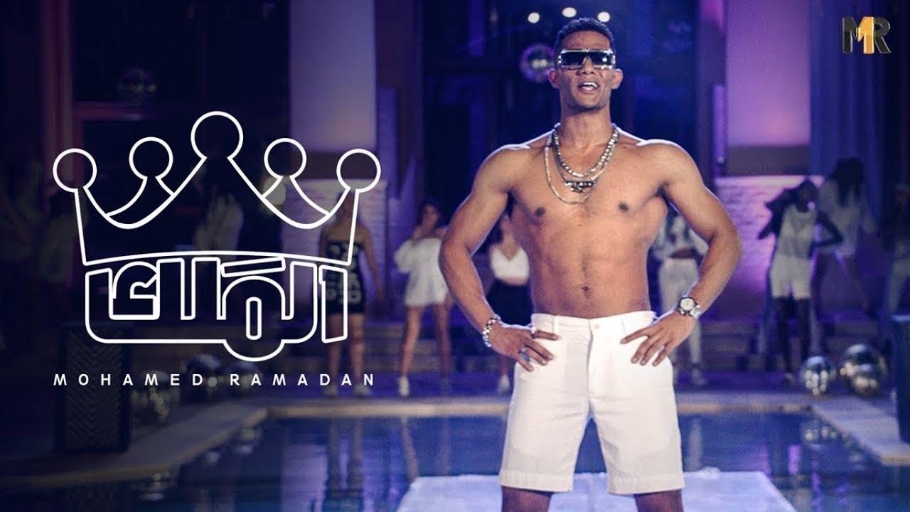 Mohamed Ramadan El Malek Official Music Video 5