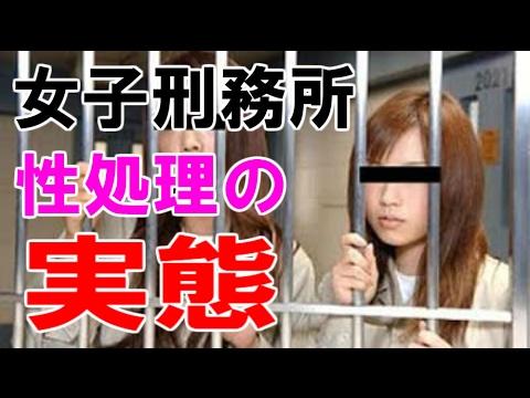 女子刑務所の関係者が大暴露刑務所に入ると欲が強くなり・・・