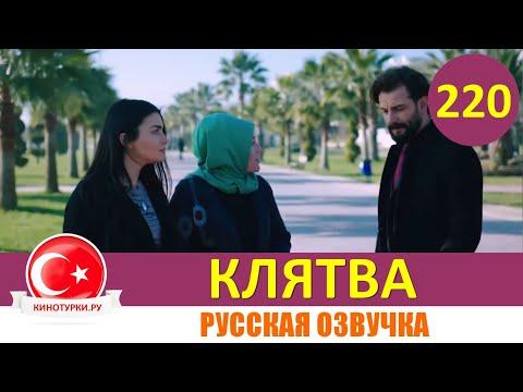 Клятва 220 серия на русском языке [Фрагмент №1]