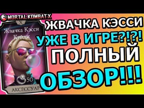 ЖВАЧКА КЭССИ КЕЙДЖ УЖЕ В ИГРЕ?!?!| ПОЛНЫЙ ОБЗОР| Mortal Kombat X mobile(ios) thumbnail