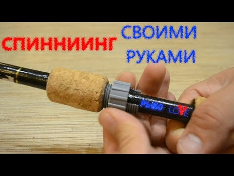 Спиннинг своими руками из палки. how to make a fishing rod.