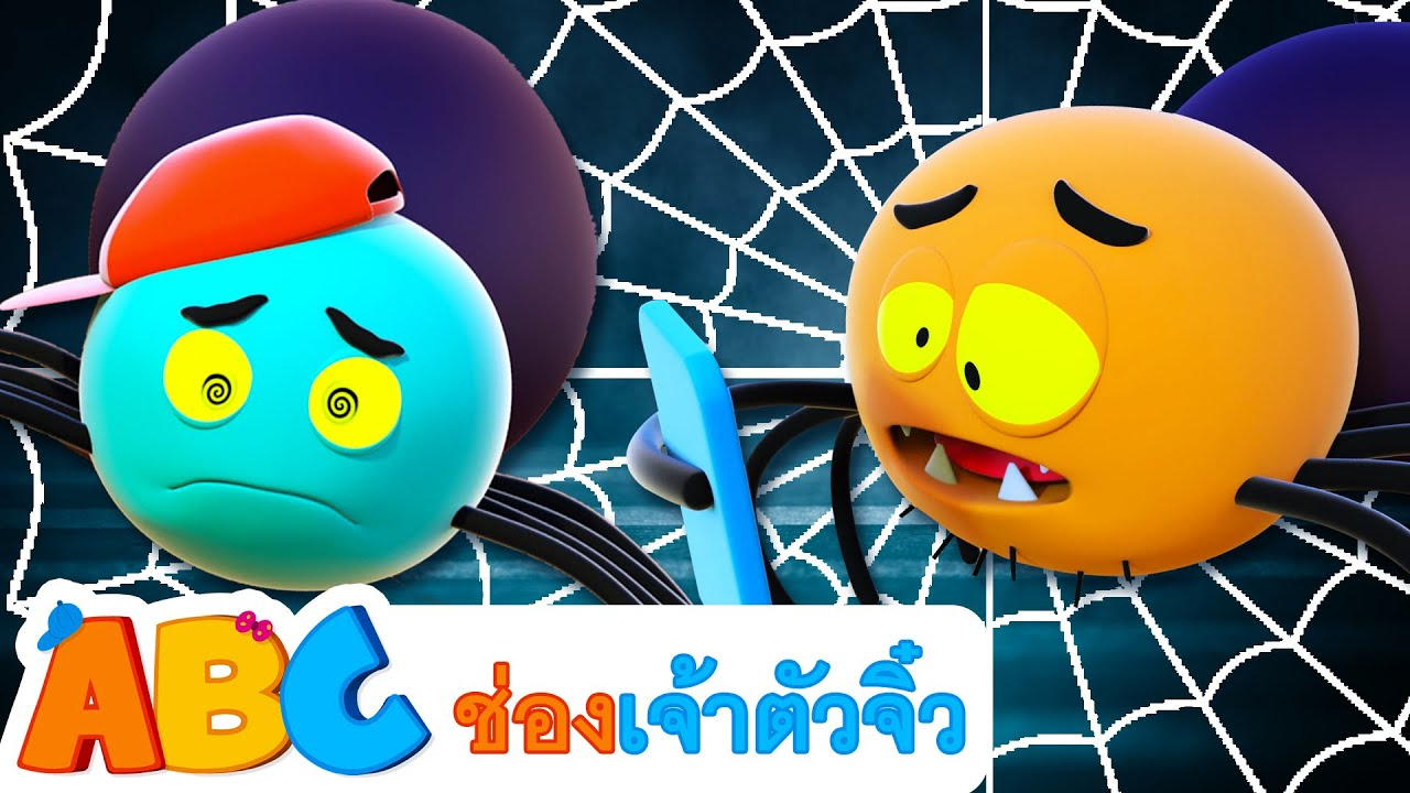 ห้าแมงมุมตลกเพลง | เพลงเด็กอนุบาล | การ์ตูนไทย | ABC Thai