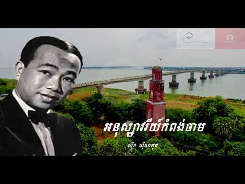 អនុស្សាវរីយ៍កំពង់ចាម ▶ Anusavari Kampong Cham ▶ ស៊ីន ស៊ីសាមុត