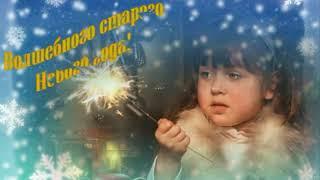 Олег Чуприн - Здравствуй, Старый Новый Год (римейк)(13.01.18)