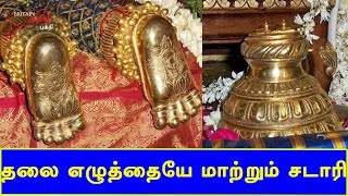 தலை எழுத்தையே மாற்றும் சடாரி!! | Perumal – Sadari | Britain Tamil Bhakthi | Sadari Asirvadham