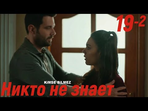 19 серия Никто не знает фрагмент 2 субтитры HD Trailer (English Subtitles)