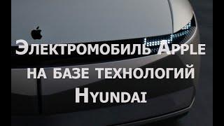 Электромобиль Apple будет создан на базе технологий Hyundai
