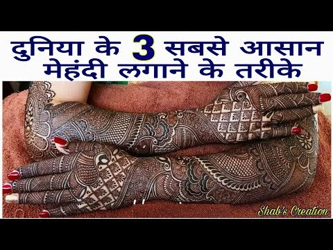 World's 3 Easiest Idea to apply Fullhand Mehndi Design | Easy Mehndi for Beginners | Simple Henna thumbnail