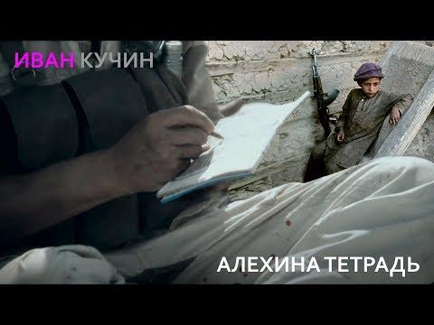 Иван Кучин  - Алехина Тетрадь