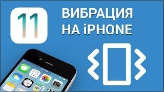 как включить и настроить свою вибрацию на звонок в iPhone?