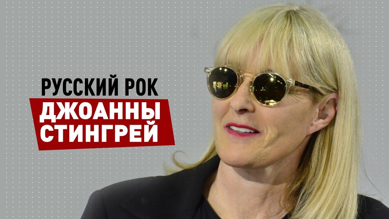 Свободные в СССР. Джоанна Стингрей — о Цое, БГ и советском роке