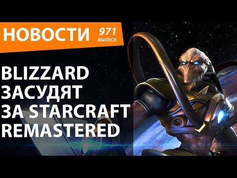 Blizzard засудят за StarCraft: Remastered. Новости