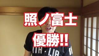 照ノ富士が優勝しました!!大相撲大好きなねづっち、ナイツの土屋さんに...