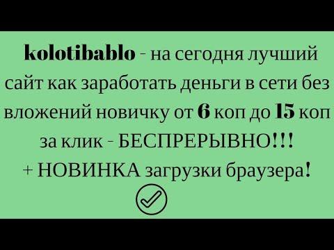Колотибабло - на сегодня лучший сайт как заработать деньги в сети без вложений новичку! + НОВИНКА!