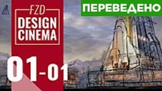 [FZD] Уроки рисования - От Лайна к Цвету EP 1 Часть 1 (Rus VO) \ Design Cinema на русском