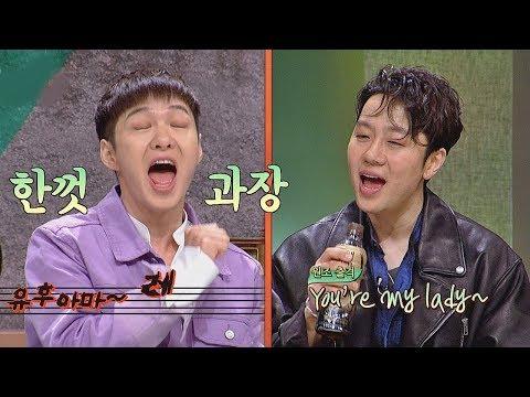 비투비 이창섭(BTOB Lee Chang-sub), '맷돌 원조' 정엽 성대모사★ 투유 프로젝트 - 슈가맨2 13회