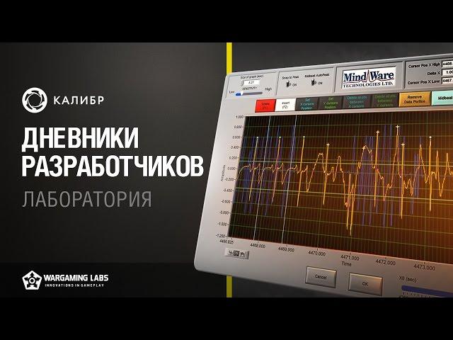 Калибр. Дневники разработчиков №4. Лаборатория
