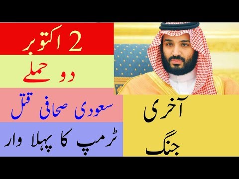 "Trump warned that the Saudi Arabia might not last ""two weeks"" without American support.