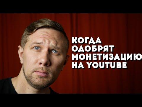 Когда одобрят заявку на монетизацию Youtube