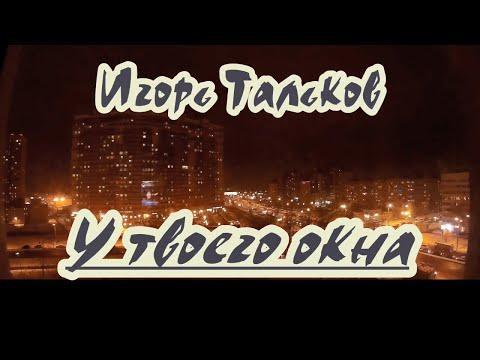 Игорь Тальков- У твоего окна -караоке